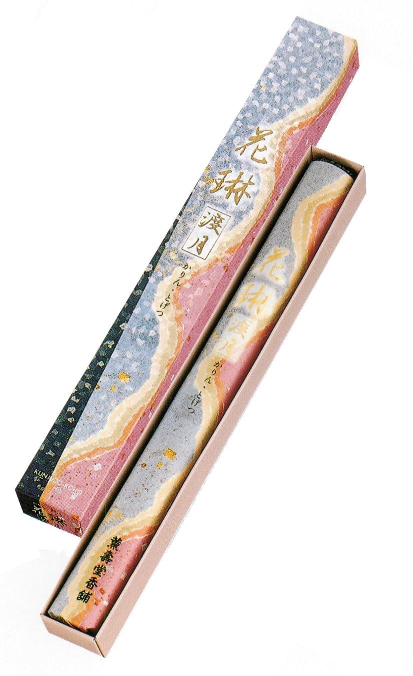 確執困った死すべき薫寿堂のお線香 花琳渡月 長寸1把入 #44