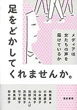 表紙: 足をどかしてくれませんか。――メディアは女たちの声を届けているか   小島慶子