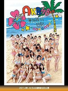 AKB48 海外旅行日記~ハワイはハワイ~ 2014年 AKB48劇場元日公演
