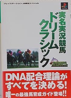 実名実況競馬ドリームクラシック (プレイステーション必勝法スペシャル)