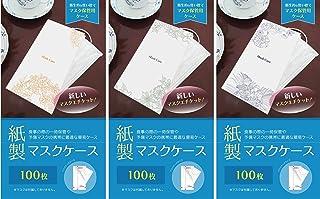 【日本製】マスクケース ボタニカル 上質紙 3色(琥珀・オリーブ・ネイビー)各100枚(合計300枚)紙 使い捨て