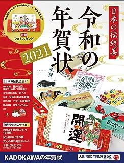 日本の伝統美 令和の年賀状 2021