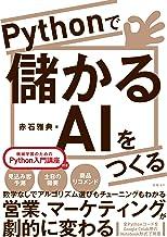 表紙: Pythonで儲かるAIをつくる | 赤石 雅典