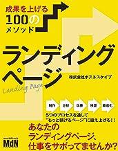 表紙: ランディングページ 成果を上げる100のメソッド | 株式会社ポストスケイプ