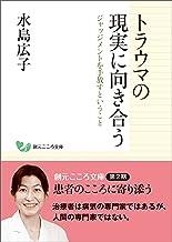 表紙: トラウマの現実に向き合う:ジャッジメントを手放すということ 創元こころ文庫 | 水島 広子