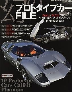 幻のプロトタイプカーFILE (CARTOPMOOK)