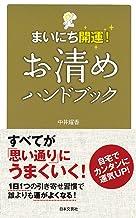 表紙: お清めハンドブック | 中井耀香
