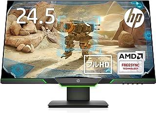 HP ゲーミングモニター 24.5インチ ディスプレイ フルHD マイクロエッジ 1ms 144Hz駆動速度 HP 25x (型番:3WL50AA#ABJ)