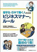 表紙: 留学生・日本で働く人のためのビジネスマナーとルール | 武田聡子