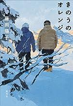 表紙: きのうのオレンジ (集英社文芸単行本) | 藤岡陽子