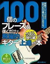 表紙: 100個のフレーズを弾くだけで飛躍的にギターが上達する本 リズム強化編 段階トレーニングで「手クセ」の幅をもっと広げる!   いちむら まさき