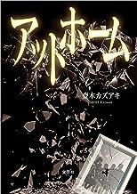 表紙: アットホーム | 齋木 カズアキ