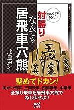 表紙: 勝ちやすさNo.1!対振りなんでも居飛車穴熊 マイナビ将棋BOOKS | 北島 忠雄