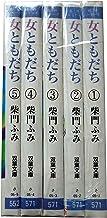 女ともだち (柴門ふみ) コミック 1-5巻セット (双葉文庫―名作シリーズ)