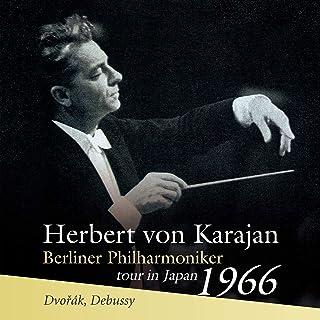1966年 岡山ライヴ ~ ドヴォルザーク: 交響曲 第8番 | ドビュッシー: 牧神の午後への前奏曲、海 / ヘルベルト・フォン・カラヤン | ベルリン・フィルハーモニー管弦楽団 (Herbert von Karajan & Berliner...
