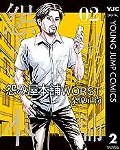 表紙: 怨み屋本舗WORST 2 (ヤングジャンプコミックスDIGITAL)   栗原正尚