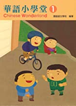 chinese wonderland textbook