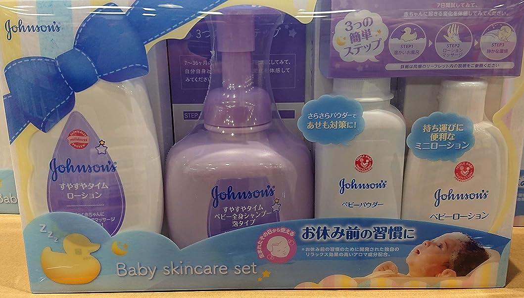 プロフェッショナルセンサー株式johnson's ジョンソン ベビースキンケア 4ピースセット