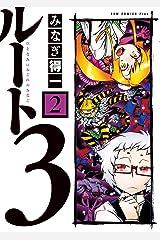 ルート3 2巻 (ガムコミックスプラス) コミック
