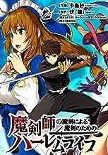 表紙: 魔剣師の魔剣による魔剣のためのハーレムライフ WEBコミックガンマぷらす連載版 第2話 | 小島紗