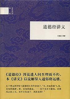 道德经讲义--国民阅读经典 (中华书局出品)