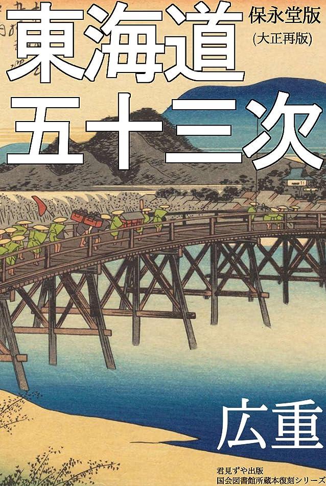 わずらわしい姿を消す市の中心部東海道五十三次: 保永堂版 大正復刻