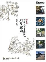 表紙: 改訂版 ガイドブックにないパリ案内 FIGARO BOOKS | 稲葉 宏爾