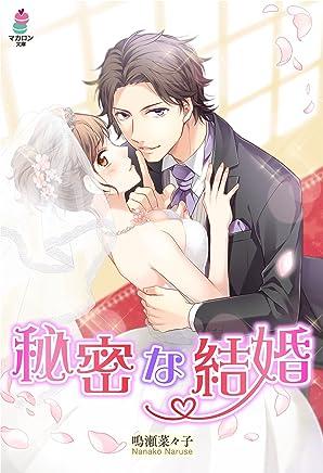 秘密な結婚 (マカロン文庫)