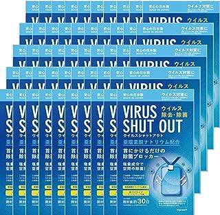【 50個セット】ウイルスシャットアウト 空間除菌カード ウイルス除去