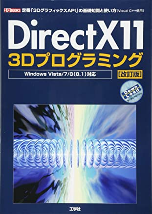DirectX 11 3Dプログラミング―Windows Vista/7/8(8.1)対応 定番「3DグラフィックスAPI」の基礎知識と使い方(Visual C++使用) (I・O BOOKS)