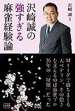 表紙: 沢崎誠の強すぎる麻雀経験論 (日本プロ麻雀連盟BOOKS) | 沢崎誠