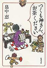 表紙: つくも神さん、お茶ください(新潮文庫)   畠中恵