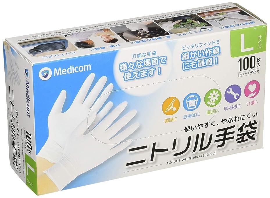 申し立て抜け目のないリーズアキュフィット ホワイト ニトリル手袋 Lサイズ ACFJN1284D