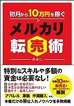表紙: 初月から10万円を稼ぐ メルカリ転売術 | 森 貞仁