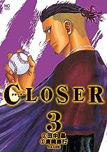 表紙: CLOSER~クローザー~ 3 | 田中晶