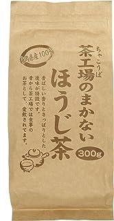 大井川茶園 茶工場のまかないほうじ茶 300g
