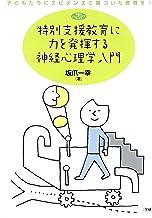 表紙: 特別支援教育に力を発揮する神経心理学入門 (ヒューマンケアブックス) | 坂爪一幸