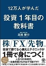 表紙: 12万人が学んだ 投資1年目の教科書 | 高橋慶行