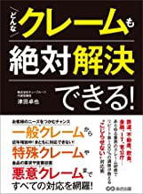表紙: どんなクレームも絶対解決できる!―――近年増加「特殊クレーム」に気をつけろ | 津田卓也