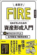 表紙: 本気でFIREをめざす人のための資産形成入門 30歳でセミリタイアした私の高配当・増配株投資法 | 穂高唯希