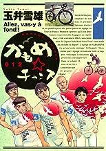 表紙: かもめ☆チャンス(12) (ビッグコミックス) | 玉井雪雄