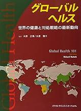 グローバルヘルス 世界の健康と対処戦略の最新動向