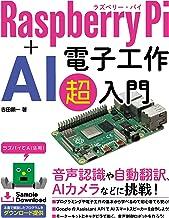 表紙: Raspberry Pi + AI 電子工作 超入門 | 吉田 顕一