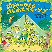 表紙: 10ぴきのかえる はじめてのキャンプ (PHPにこにこえほん) | 仲川 道子