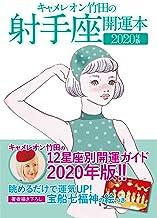 表紙: キャメレオン竹田の開運本 2020年版 9 射手座 | キャメレオン竹田