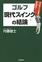 表紙: ゴルフ 現代スイングの結論 | 内藤雄士