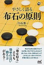 表紙: やさしく語る 布石の原則 (囲碁人ブックス) | 白石 勇一