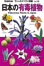 表紙: 日本の有毒植物 フィールドベスト図鑑   佐竹元吉