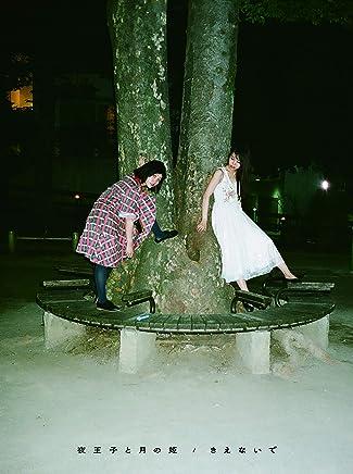 夜王子と月の姫 / きえないで(CD+Blu-ray Disc)