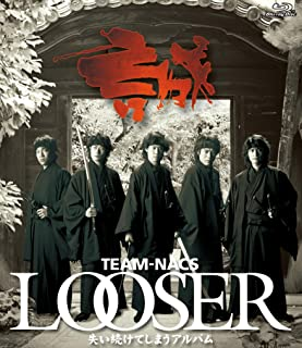LOOSER  ~失い続けてしまうアルバム [Blu-ray]